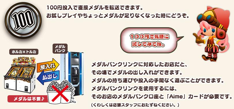 http://horukatoruka.sega.jp/img/medalbank.jpg